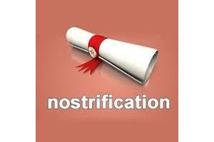 Нострификация документов в Украине. Нострификация дипломов, аттестатов.