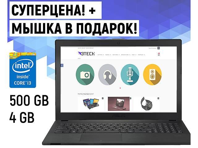 "купить бу Ноутбук AsusPro P2520LA 15.6"" HD LED (Core i3-5005U, RAM 4 GB, HDD 500 GB) + Мышка в подарок! в Харькове"