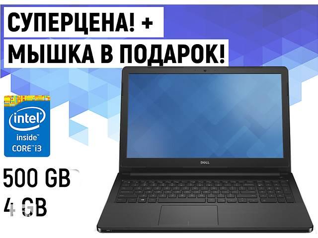 """Ноутбук Dell Vostro 3568 F10RJ 15.6""""HD LED (Core i3-6100U, 500 GB HDD, 4 GB RAM) + Мышка в подарок!- объявление о продаже  в Харькове"""