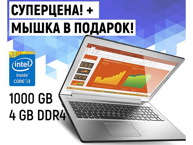 "бу Ноутбук Lenovo Ideapad 510ISK 15.6""IPS Full HD LED (Core i3-6100U, 4 GB RAM, 1TB HDD) в Харькове"