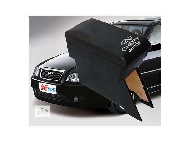 бу Новый Подлокотник на Chery Amulet удобный и функциональный атрибут каждого автомобиля. в Днепре (Днепропетровск)
