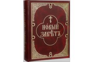 Новый Завет на церковнославянском и русском языках