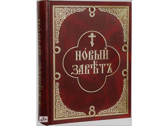 купить бу Новый Завет на церковнославянском и русском языках в Киеве