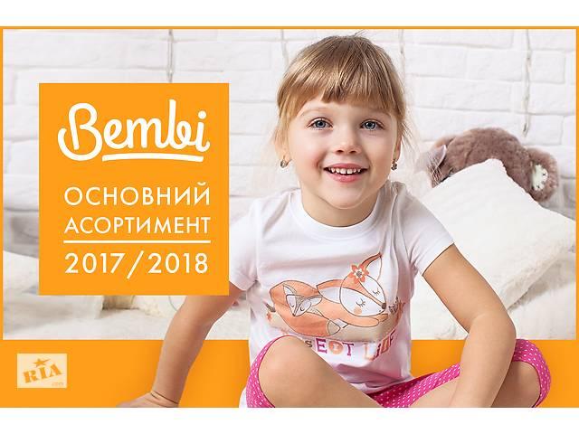 Детская одежда БЕМБИ- объявление о продаже  в Николаеве