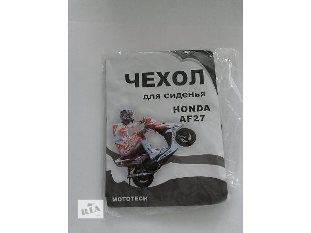 продам Новый Чехол сиденья мопед/скутер Honda Dio AF27/28/34/35/56/62 бу в Стрые