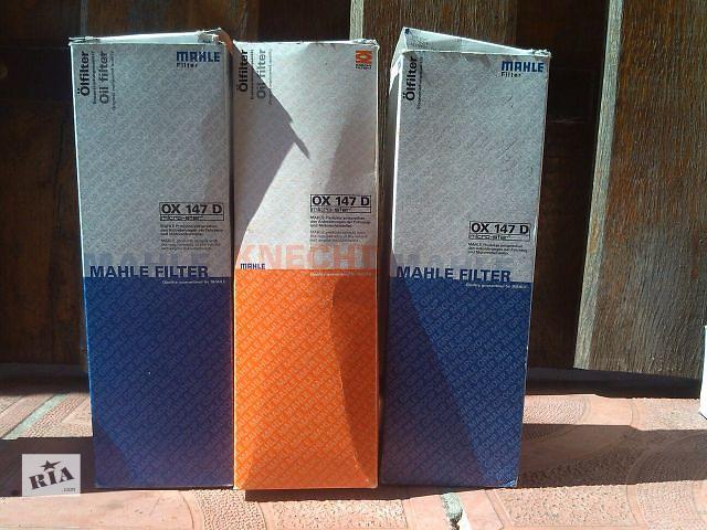 бу Новый масляный фильтр Mahle Filter(Knecht) OX 147D для седана Mercedes в Киеве