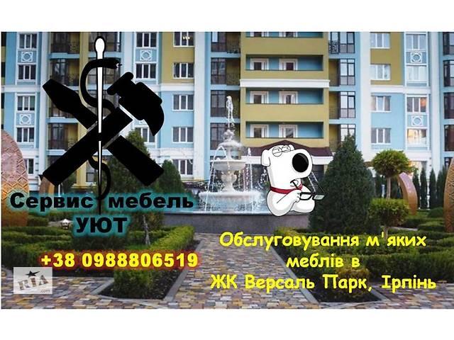 продам Обивка м´мебели в ЖК Версаль Парк, Ирпень бу  в Украине