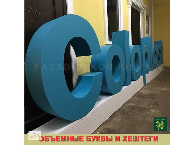продам Объемные буквы из пенопласта, изготовление букв под заказ - 3дня! бу  в Украине