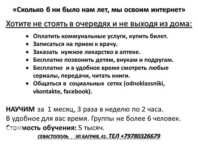 Обучение компьютерной грамотности - объявление о продаже  в Севастополе