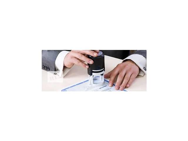 продам Оформление временного и постоянного вида на жительство в Украине , разрешения на работу . бу  в Украине