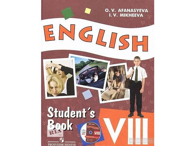 Английский язык. 2 класс (углубленное изучение) В 2 ч ...