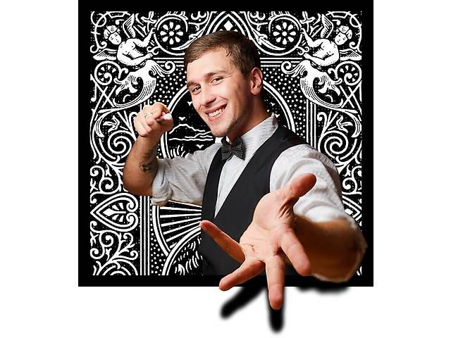 купить бу фокусник-ілюзіоніст на весілля,день народження,корпоратив  в Україні