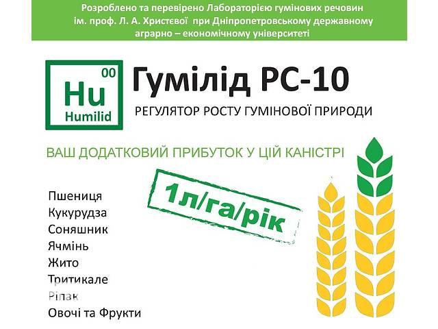 купить бу Органический препарат Гумилид РС - 10  в Украине