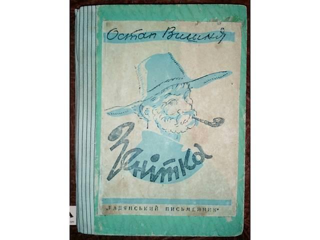 Остап Вишня «Зенитка» 1947г- объявление о продаже  в Киеве