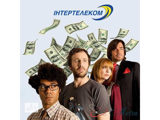 бу Подарю много тарифов Интертелеком в Киеве
