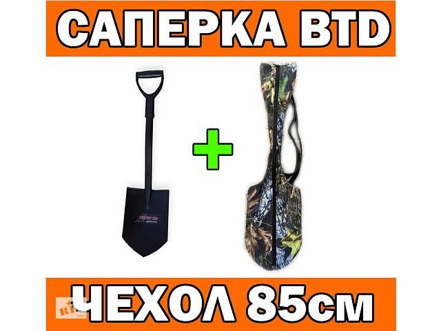бу Лопата BTD (аналог FISKARS) саперка+Чехол на всю длину 85см лопаты в Запорожье
