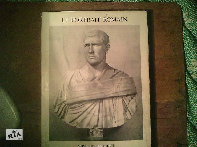 купить бу Продам книгу: А. Вощиніна (Римський портрет.) 1974 року. в Новоайдарі