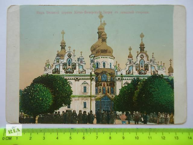 купить бу Открытка вида Киева 1910 года. в Киеве