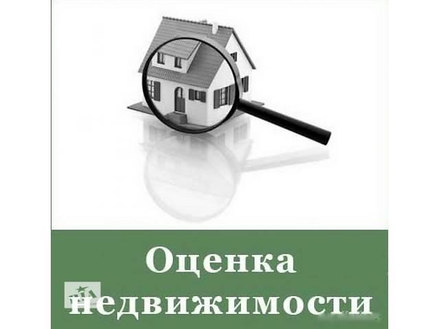 продам Оценка недвижимости Одесса выгодное предложение бу в Одессе