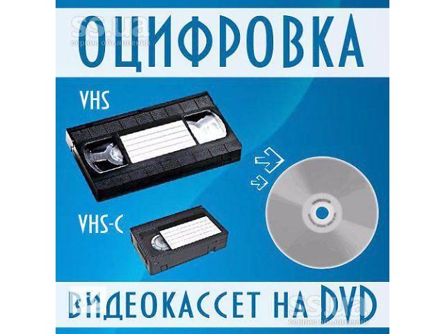 Оцифровка видео и фото материалов г Николаев