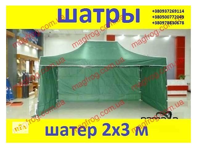 продам палатки шатры тенты бу в Одессе