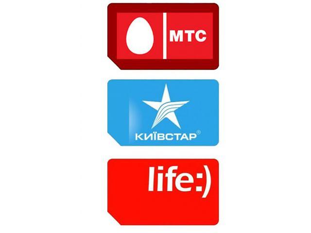 Одинаковые номера телефонов Водафон Киевстар Лайфселл - объявление о продаже  в Киеве
