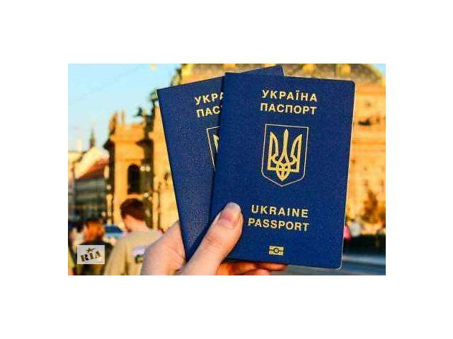 Паспорт  Украины, загранпаспорт, ID карта, свидетельство- объявление о продаже   в Украине