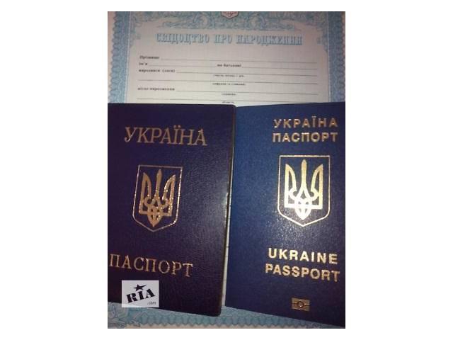 Паспорт Украины. Загранпаспорт. Помощь в получении.- объявление о продаже   в Украине
