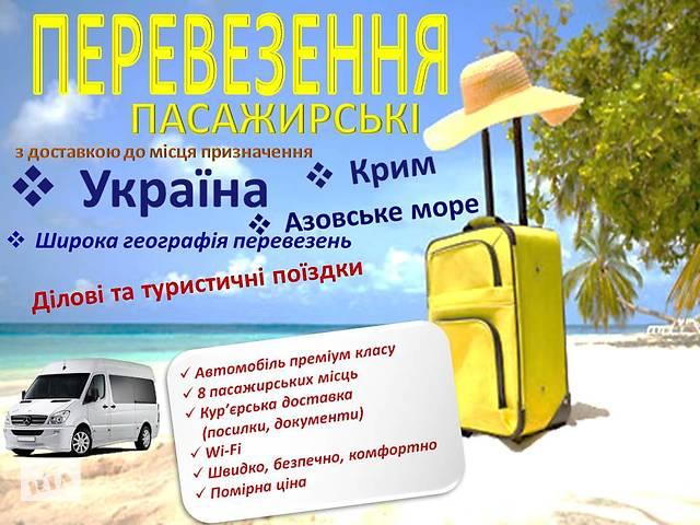 бу Пассажирские перевозки  по Украине  в Украине