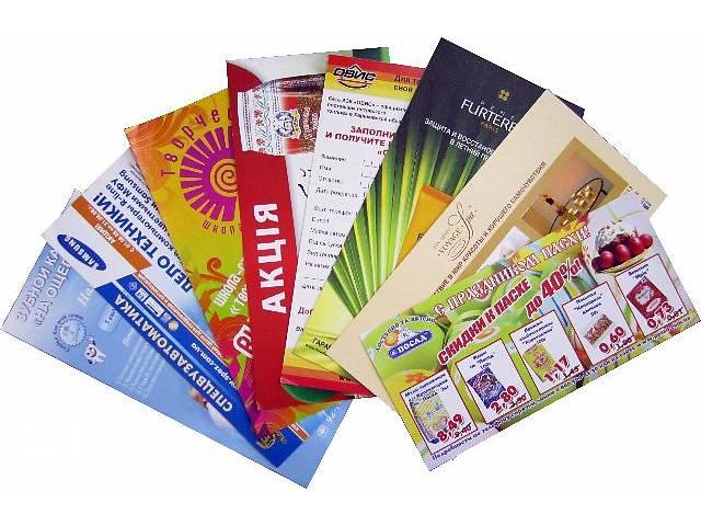 Еврофлаеры, листовки с бесплатной доставкой. Печать и дизайн.- объявление о продаже   в Украине