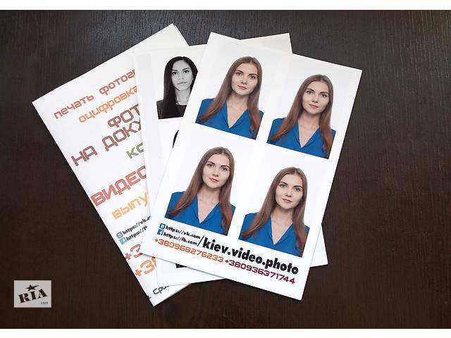 Печать фото - объявление о продаже  в Киеве