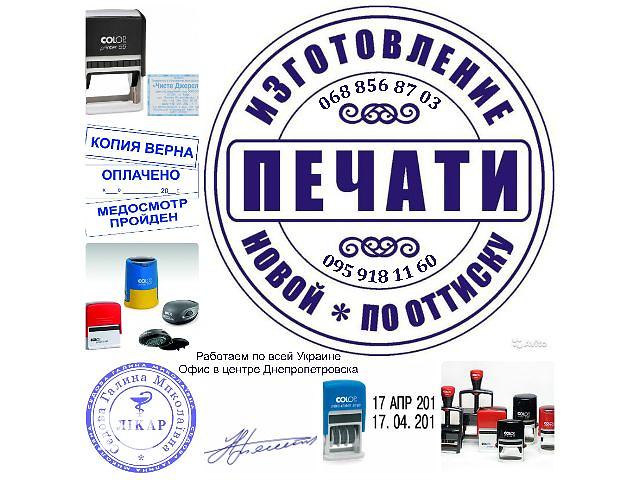 купить бу Печати и штампы в Днепре (Днепропетровск)