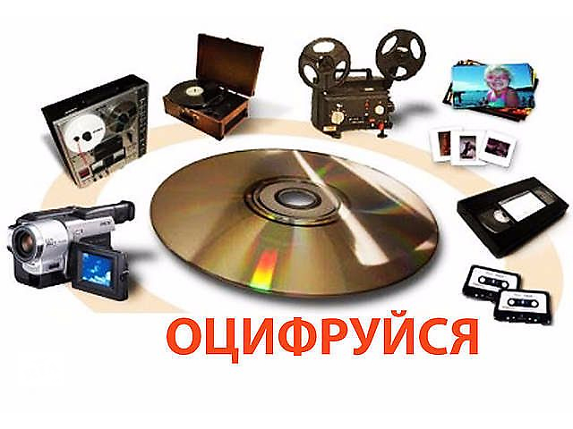 продам Перезапись видеокассет на Dvd-диски бу  в Украине