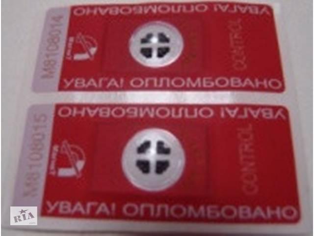 купить бу Пломба наклейка антимагнитная в Запоріжжі