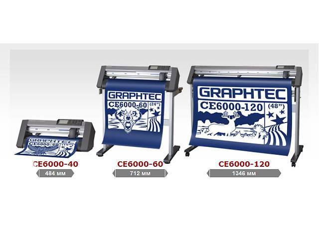 продам Плоттер Graphtec CE6000. Легендарное качество. бу в Киеве
