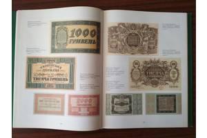 """Подарочная книга """"Деньги в Украине"""""""