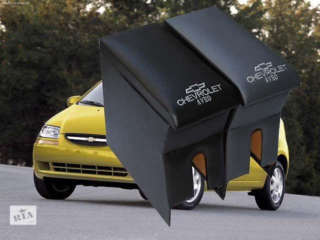 бу Подходит на все модели Chevrolet Aveo. В нашем подлокотнике иметься место для личных вещей. аксессуары для авто. в Запорожье