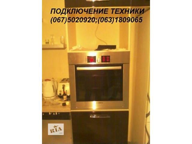продам Подключить поверхность, Духовку, Плиту Киев, Бровары бу в Киеве