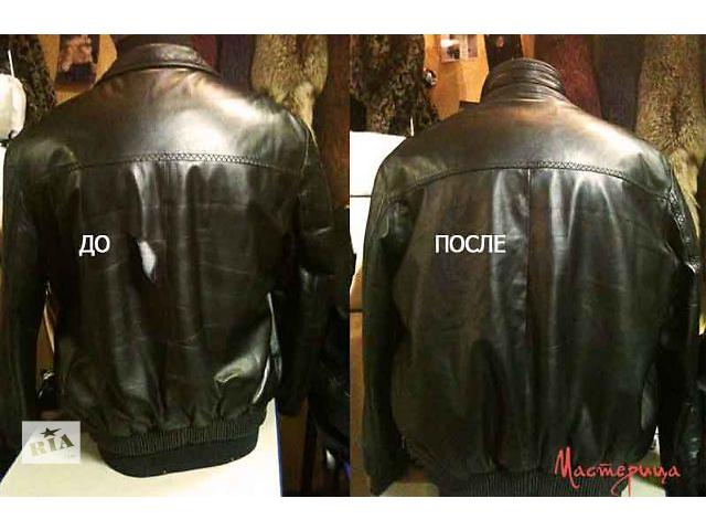 продам Фарбування шкіряних виробів ремонт одягу тканини хутра бу в Україні 1003d74d291e5