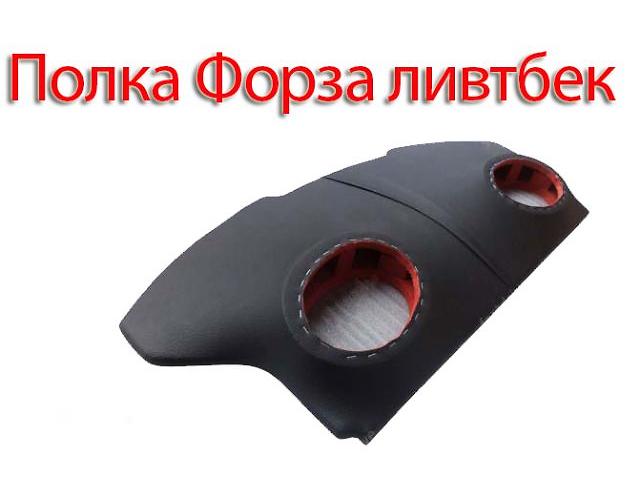 купить бу Полка под динамики Заз Форза с подиумами под овальные динамики 6х9 дюймов.  в Луцке