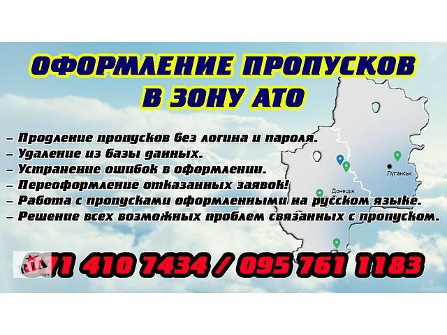 бу Помощь при оформлении пропуска в зону АТО!  в Украине