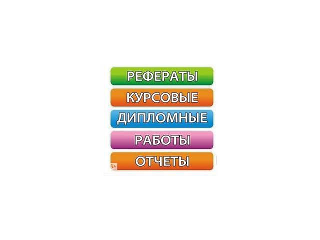 продам Помощь в написании студенческих работ бу  в Украине