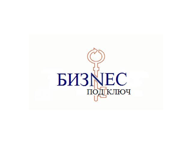 купить бу Помощь в открытии туристического\визового агентства под ключ! в Киеве