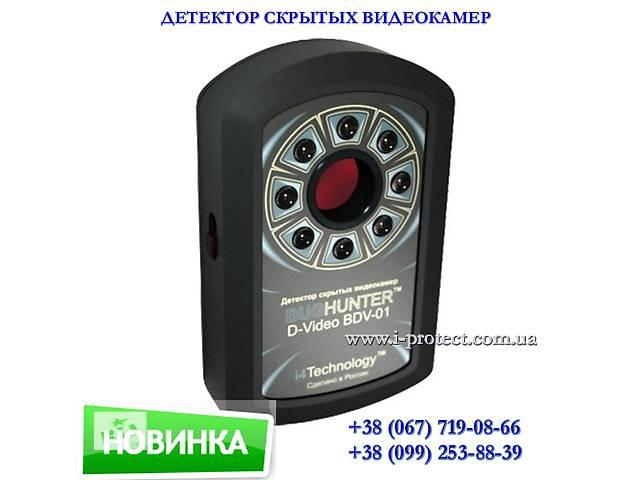 бу Портативный детектор видеокамер «БагХантер Двидео эконом» в Вознесенске