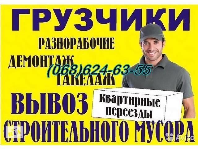 купить бу ЧОЛОВІК 24/7 -- вантажники, різноробочі, підсобники в Ровенской области