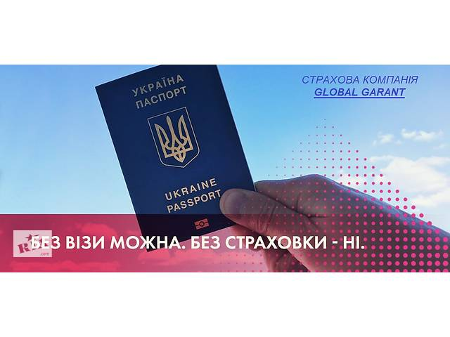 купить бу  Послуги страхування  в Україні