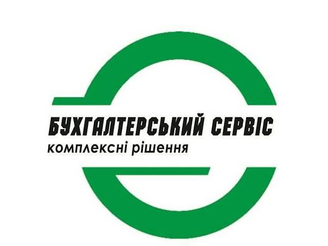 бу Услуги в сфере бухгалтерского и налогового учета! в Ровно