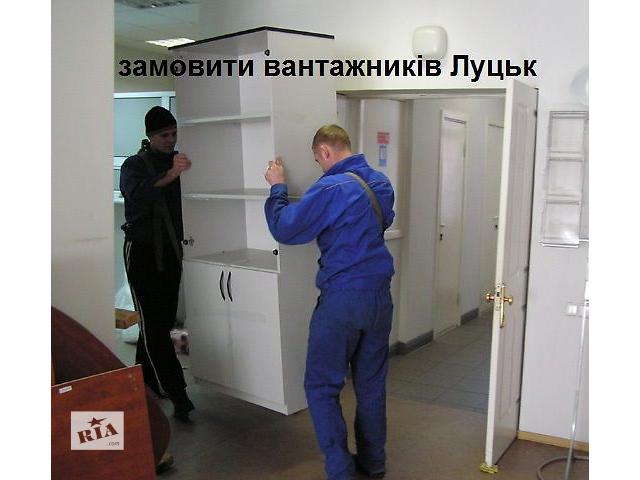 купить бу Услуги грузчиков + грузоперевозки Луцк и область   в Луцке