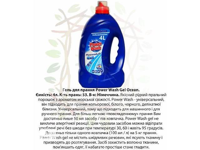 продам Power Wash гель для стирки универсальный 4л бу в Ивано-Франковске