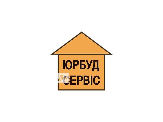 купить бу Правовая поддержка граждан и бизнеса в Киеве